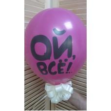 Воздушный шар с приколами